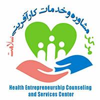 مرکز کارآفرینی سلامت